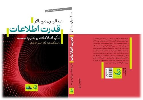 کتاب قدرت اطلاعات